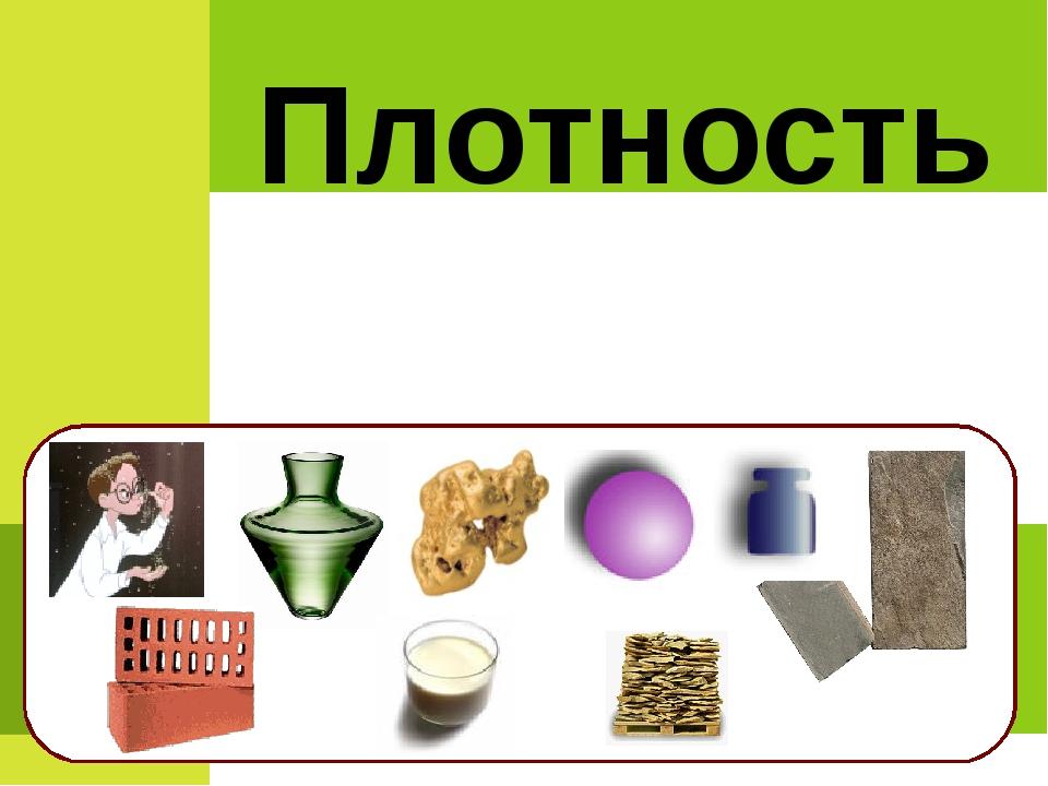 В.Даль: Плотность – свойство вещества, густота вещества в данном объеме. Плот...