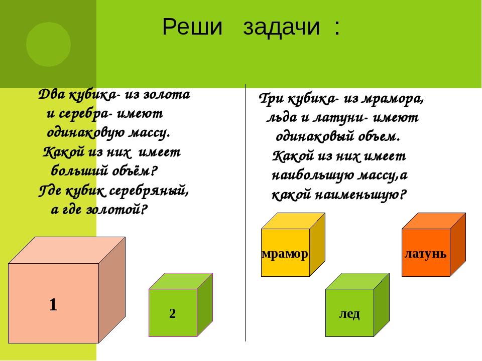 Ученик опускал кубик льда и яйцо поочередно в сосуды А, Б и В, в которых нахо...