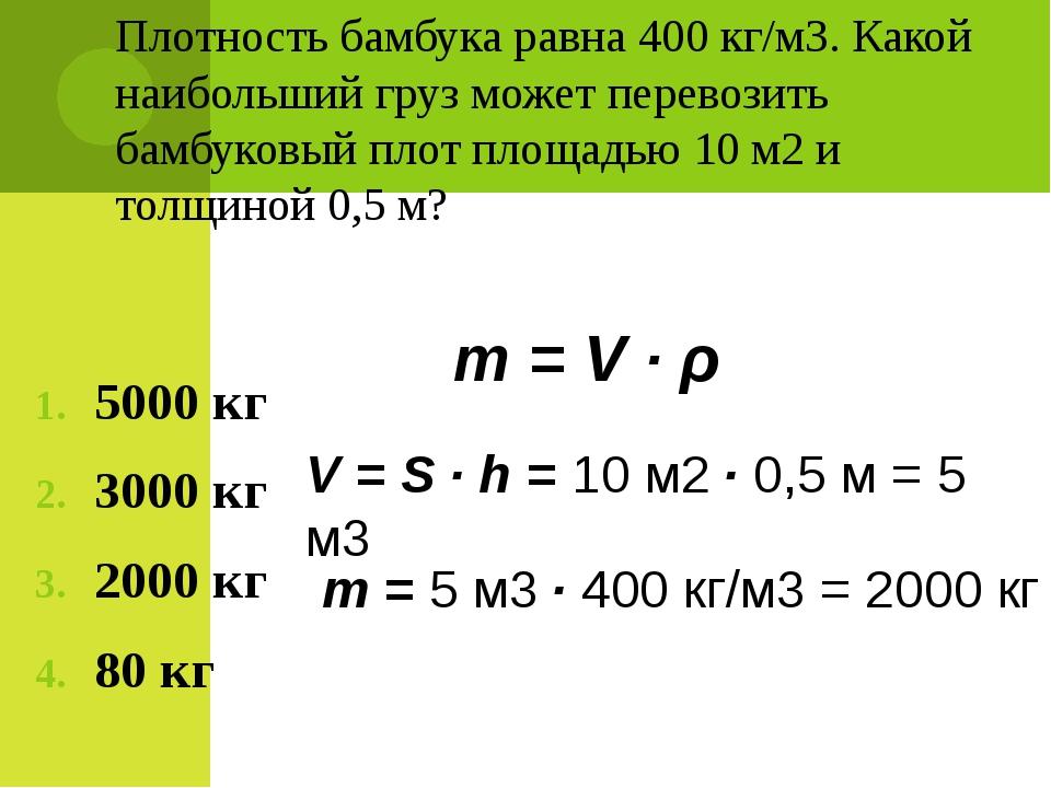 Подумай и ответь : Вопрос 1 У кого больше средняя плотность- у первоклассника...