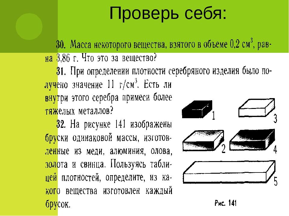 Таблица плотностей веществ Вещество Плотность Вещество Плотность золота 19320...