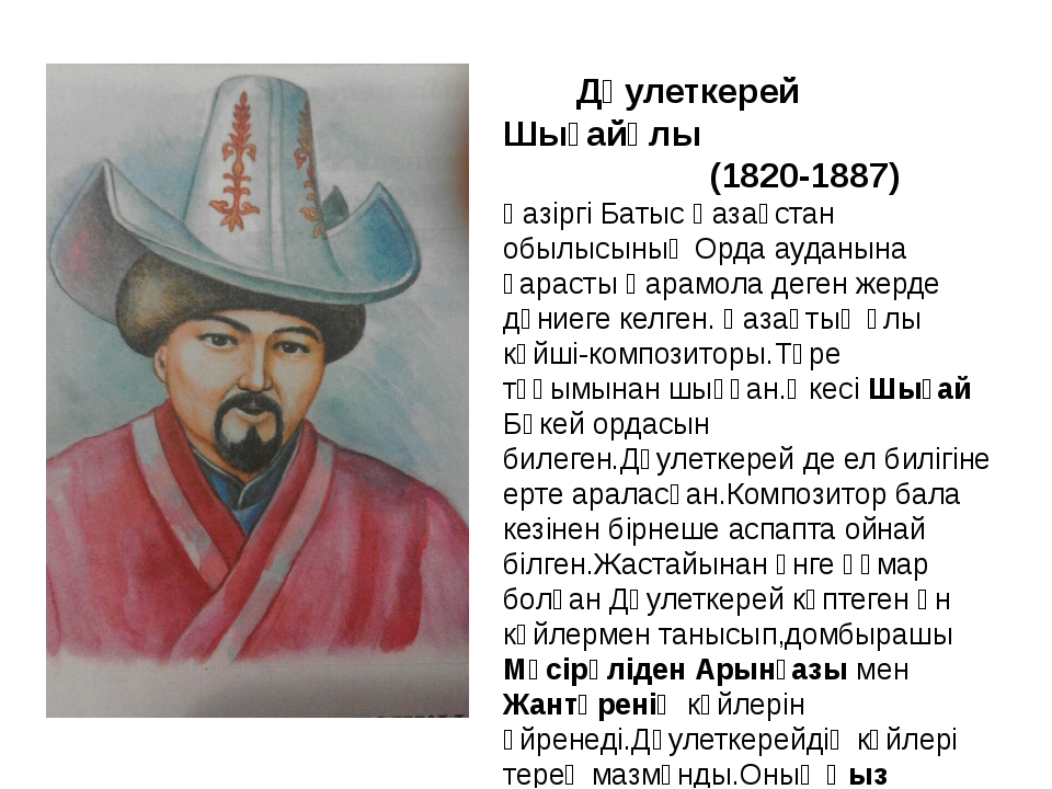 Дәулеткерей Шығайұлы (1820-1887) Қазіргі Батыс Қазақстан обылысының Орда ауд...