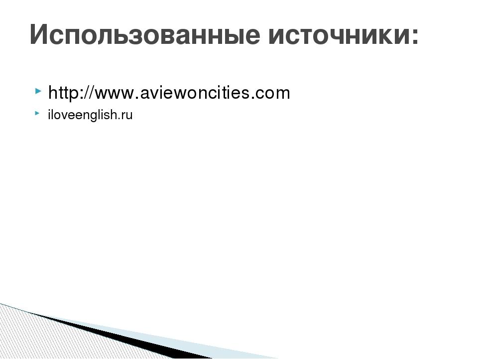 http://www.aviewoncities.com iloveenglish.ru Использованные источники: