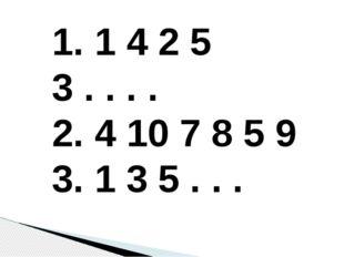 1. 1 4 2 5 3 . . . . 2. 4 10 7 8 5 9 3. 1 3 5 . . .