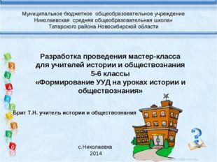 Разработка проведения мастер-класса для учителей истории и обществознания 5-6