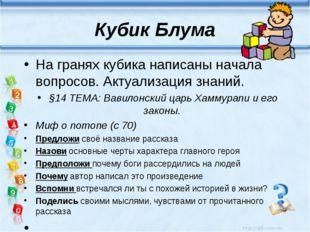 Кубик Блума На гранях кубика написаны начала вопросов. Актуализация знаний. §