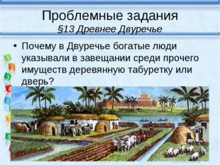 Проблемные задания §13 Древнее Двуречье Почему в Двуречье богатые люди указыв