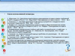 Список использованной литературы 1. Абдуллаев Э.Н. Деятельностный подход в пр