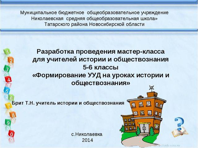 Разработка проведения мастер-класса для учителей истории и обществознания 5-6...