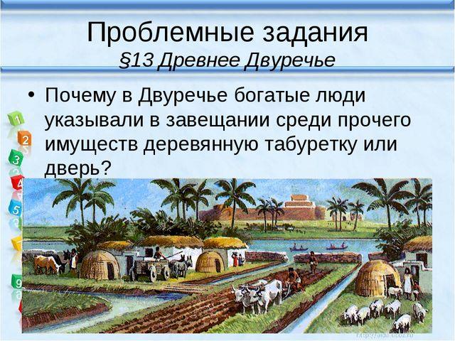 Проблемные задания §13 Древнее Двуречье Почему в Двуречье богатые люди указыв...