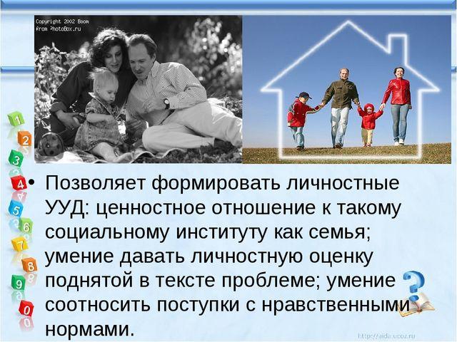 Позволяет формировать личностные УУД: ценностное отношение к такому социально...