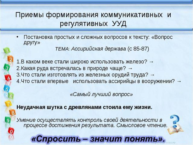 Приемы формирования коммуникативных и регулятивных УУД Постановка простых и с...