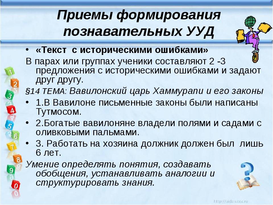 Приемы формирования познавательных УУД «Текст с историческими ошибками» В пар...
