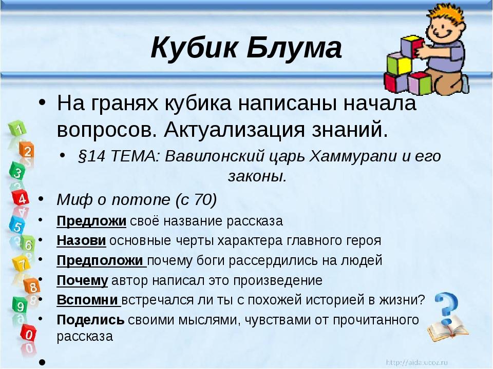 Кубик Блума На гранях кубика написаны начала вопросов. Актуализация знаний. §...