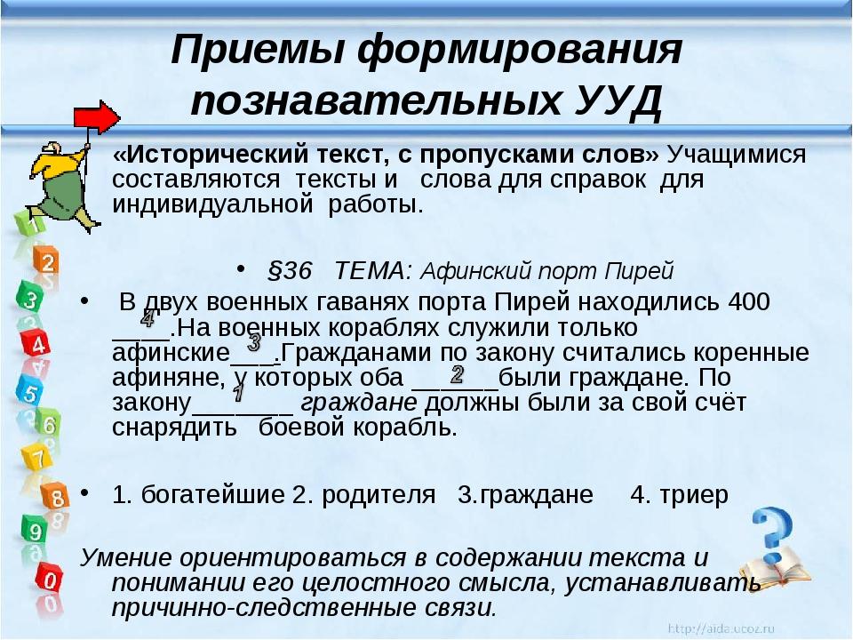 Приемы формирования познавательных УУД «Исторический текст, с пропусками слов...