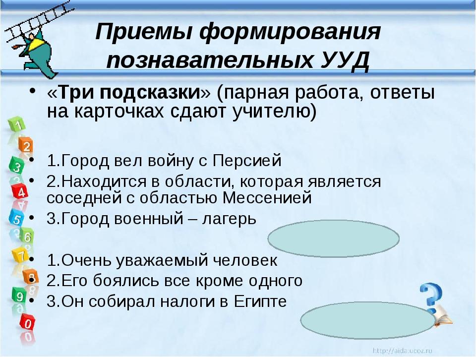 Приемы формирования познавательных УУД «Три подсказки» (парная работа, ответы...