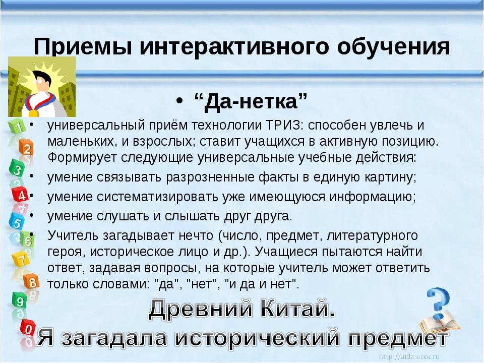 """Приемы интерактивного обучения """"Да-нетка"""" универсальный приём технологии ТРИЗ..."""