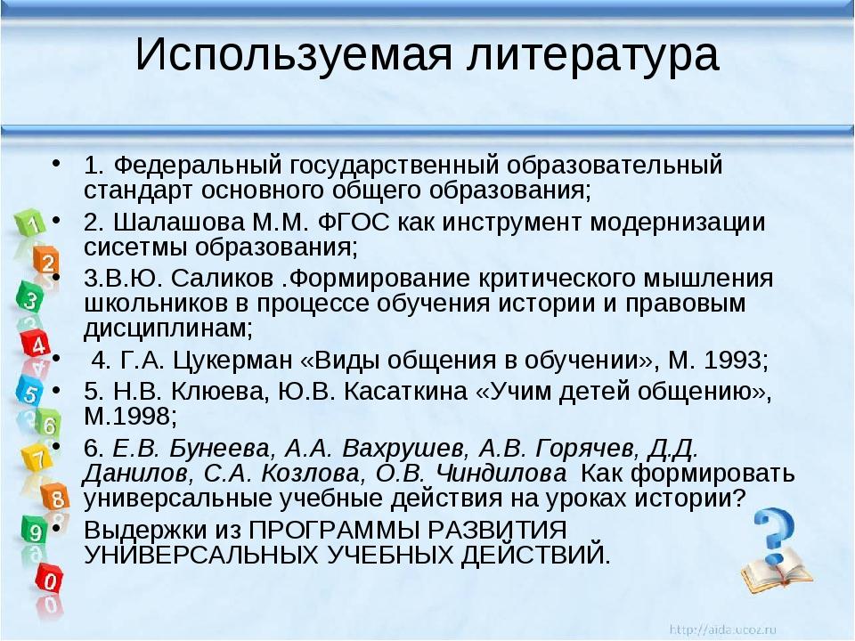 Используемая литература 1. Федеральный государственный образовательный станда...