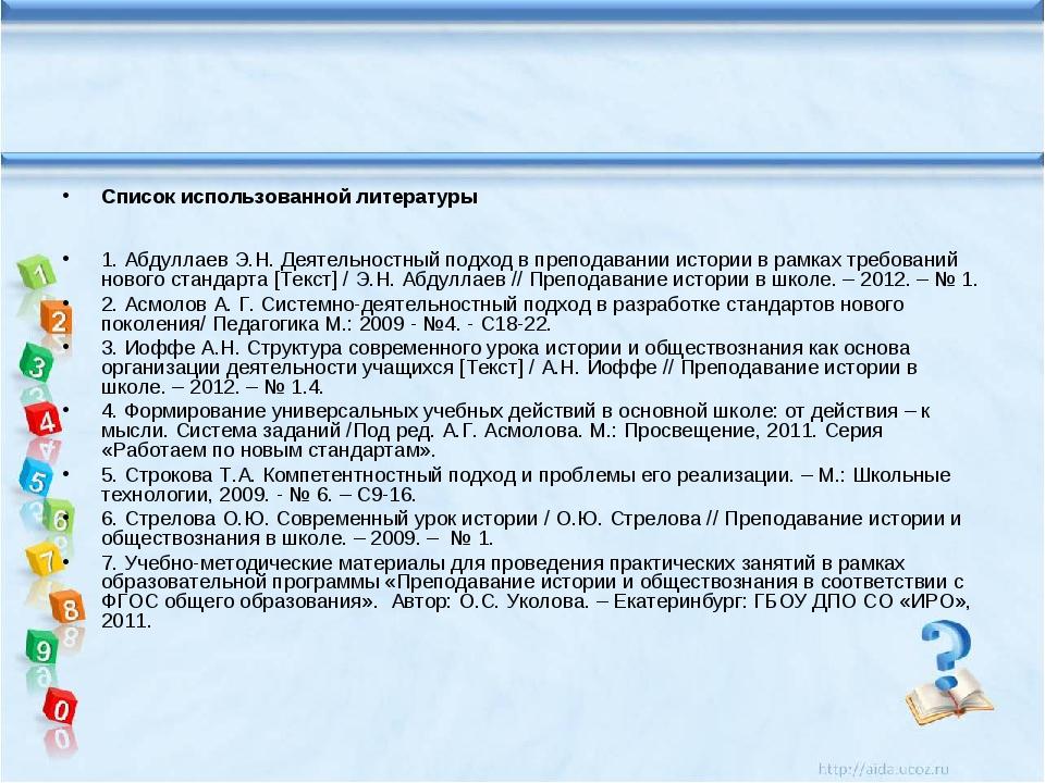 Список использованной литературы 1. Абдуллаев Э.Н. Деятельностный подход в пр...