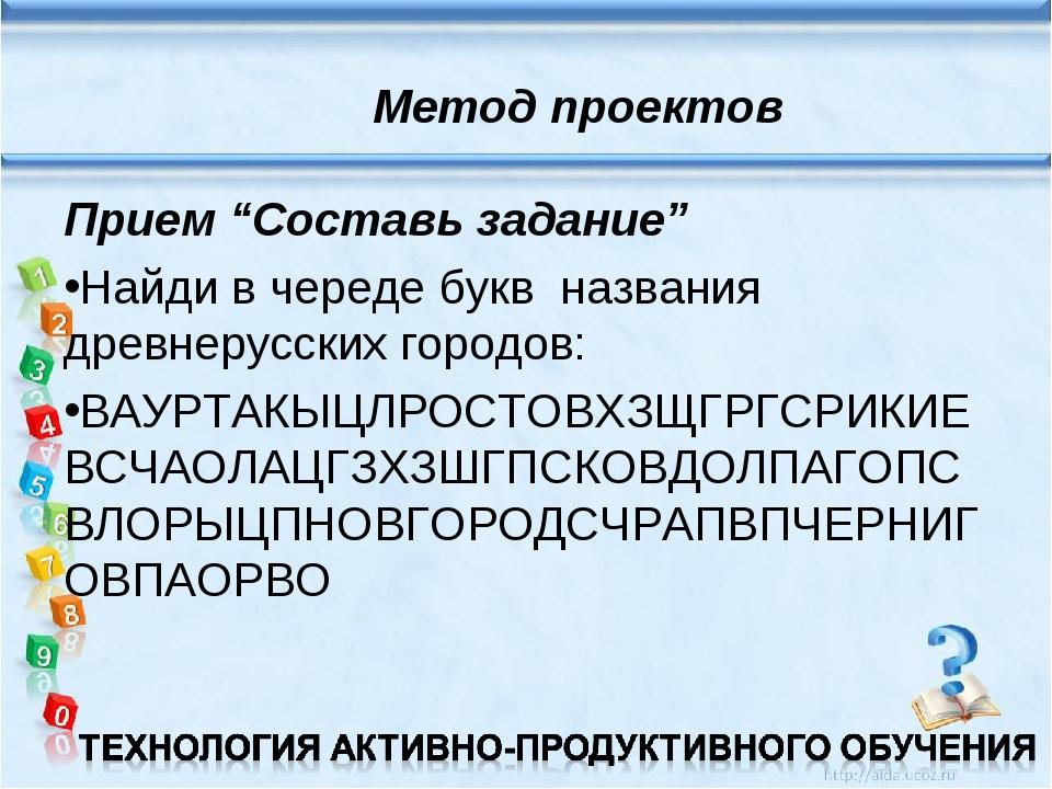 """Метод проектов Прием """"Составь задание"""" Найди в череде букв названия древнеру..."""
