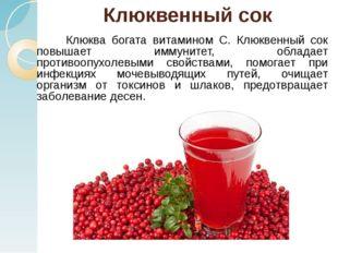 Клюквенный сок Клюква богата витамином C. Клюквенный сок повышает иммунитет,