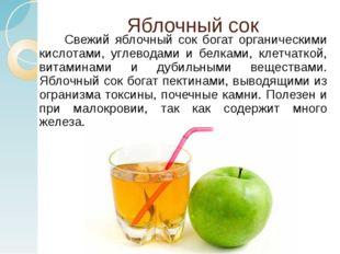 Яблочный сок Свежий яблочный сок богат органическими кислотами, углеводами и