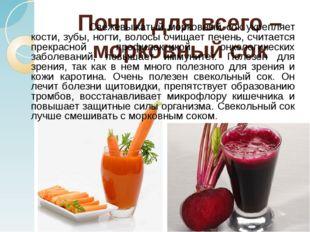 Почти для всего – морковный сок Свежевыжатый морковный сок укрепляет кости, з