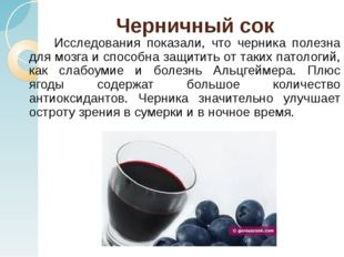 Черничный сок Исследования показали, что черника полезна для мозга и способна