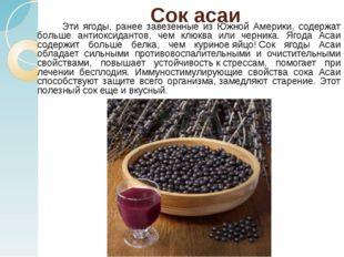 Сок асаи Эти ягоды, ранее завезенные из Южной Америки, содержат больше антиок