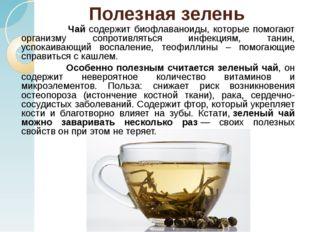 Полезная зелень Чай содержит биофлаваноиды, которые помогают организму сопрот
