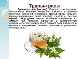 Травы-травы Травяные чаи (настои). Содержат натуральные биологически активные