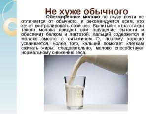 Не хуже обычного Обезжиренное молоко по вкусу почти не отличается от обычного