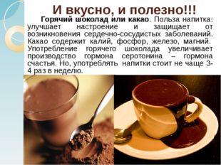 И вкусно, и полезно!!! Горячий шоколад или какао. Польза напитка: улучшает на