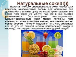 Натуральные соки!!!))) Полезны только свежевыжатые соки. Чтобы соки принесли