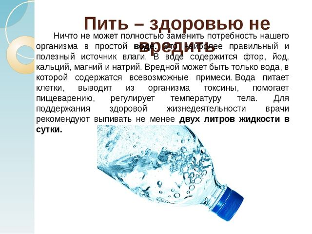 Пить – здоровью не вредить Ничто не может полностью заменить потребность наше...