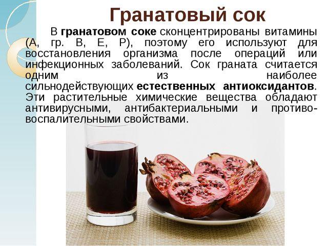 Гранатовый сок Вгранатовом сокесконцентрированы витамины (А, гр. В, Е, Р),...