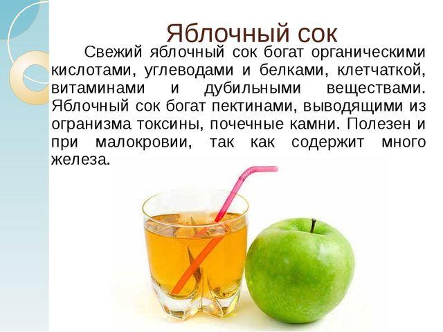 Яблочный сок Свежий яблочный сок богат органическими кислотами, углеводами и...