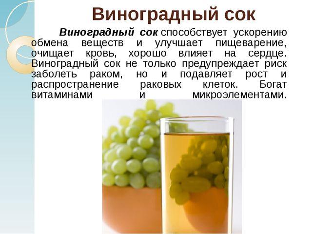 Виноградный сок Виноградный сокспособствует ускорению обмена веществ и улучш...