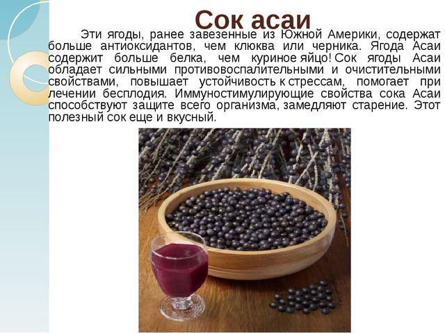 Сок асаи Эти ягоды, ранее завезенные из Южной Америки, содержат больше антиок...