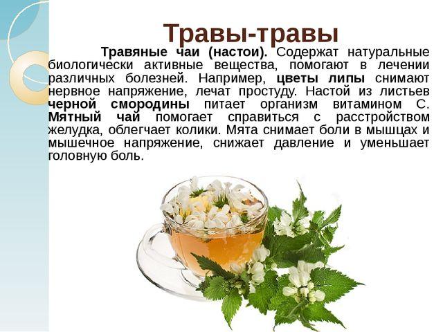 Травы-травы Травяные чаи (настои). Содержат натуральные биологически активные...