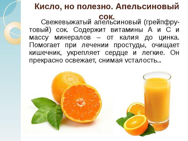 Кисло, но полезно. Апельсиновый сок. Свежевыжатый апельсиновый (грейпфру-товы...