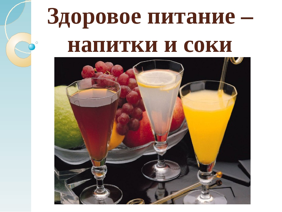 Здоровое питание – напитки и соки