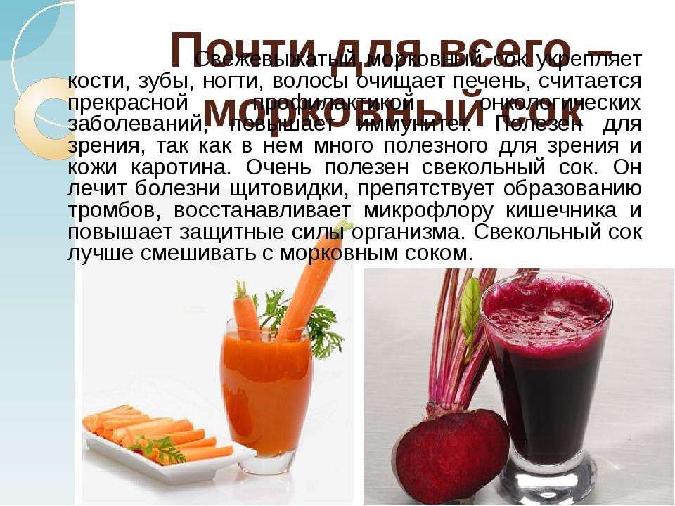Почти для всего – морковный сок Свежевыжатый морковный сок укрепляет кости, з...