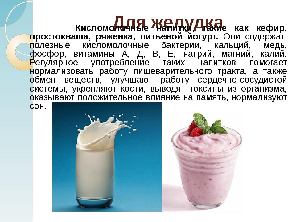 Для желудка Кисломолочные напитки, такие как кефир, простокваша, ряженка, пит...