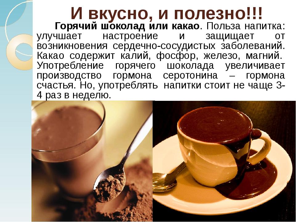 Как сделать из какао напиток