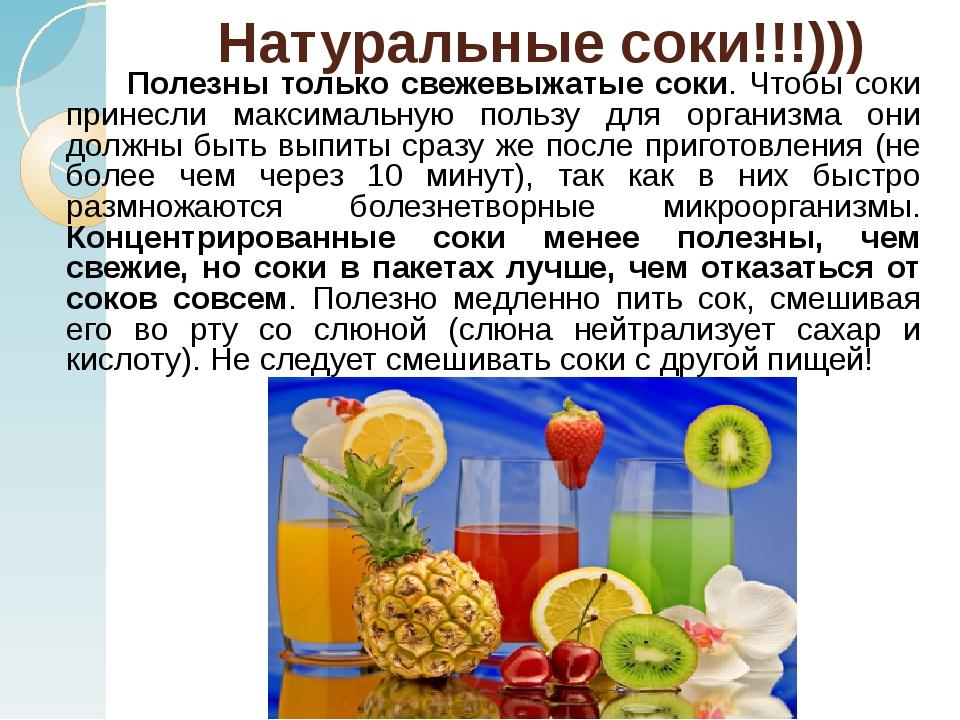 Натуральные соки!!!))) Полезны только свежевыжатые соки. Чтобы соки принесли...