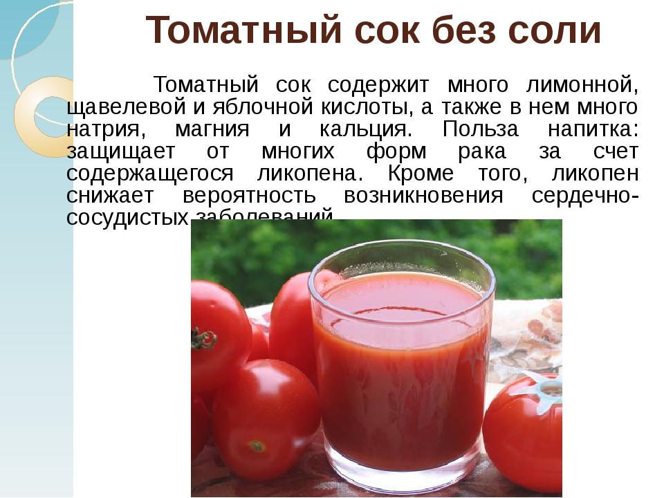 Томатный сок из томатной пасты