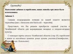 Группа№2 Выполните задания и определите, какие методы при этом были использо