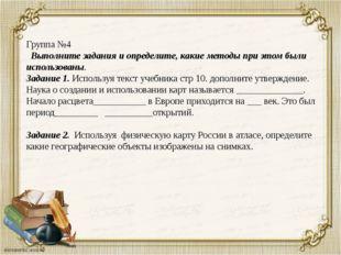 Группа №4 Выполните задания и определите, какие методы при этом были использо