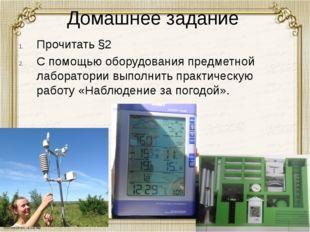 Домашнее задание Прочитать §2 С помощью оборудования предметной лаборатории в