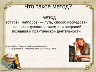 Что такое метод? МЕТОД (отгреч.мethodos)—путь,способисследования—сово